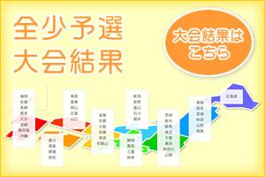 全日本少年少女大会 全国の予選結果