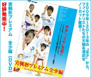 実戦形プレミアム 全少編 (DVD) 好評発売中!