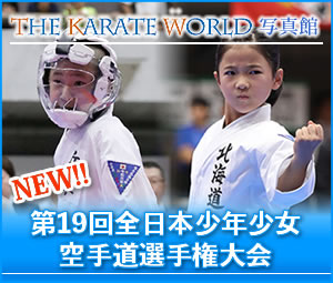 空手ワールド写真館 第19回全日本少年少女大会写真掲載